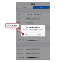 mail_set_ip7