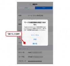mail_set_ip8